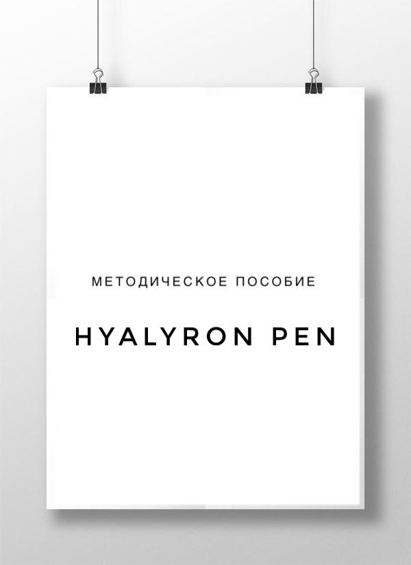 Методическое пособие HYALURON PEN