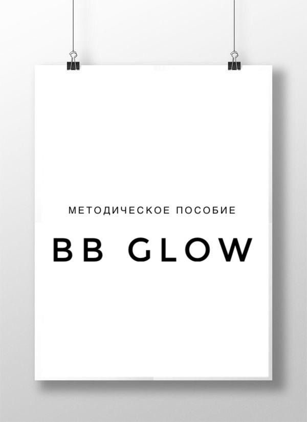 Методическое пособие BB GLOW